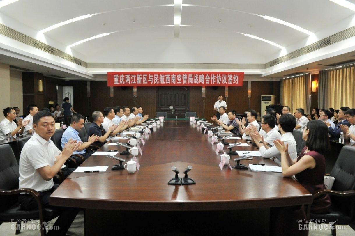西南空管局与重庆两江新区签署战略合作协议